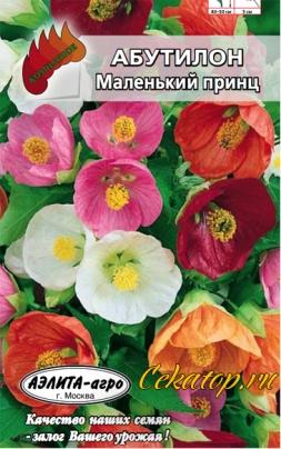 "Семена цветов - Абутилон сорт ""Маленький принц"""