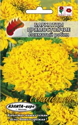 Бархатцы Лохматый Робин желтые