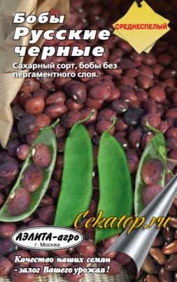 Семена бобов сорта Русские черные