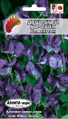Душистый горошек Лемингтон
