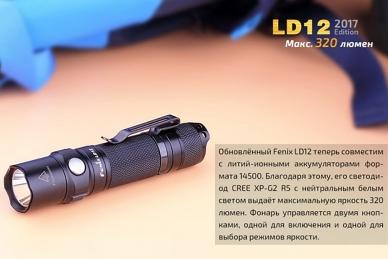 Фонарь LD12 2017 (320 лм) Fenix