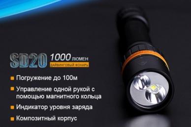 Фонарь подводный Fenix SD20