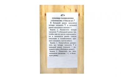 Головоломка 4Т+. Оборотная сторона