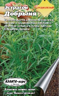 Эстрагон Добрыня семена