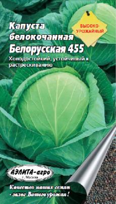 """Капуста белокочанная """"Белорусская 455"""", семена"""