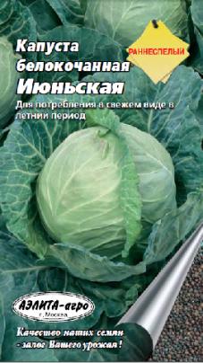"""Капуста белокочанная """"Июньская"""", семена"""