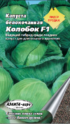 "Белокочанная капуста ""Колобок F1"", семена"