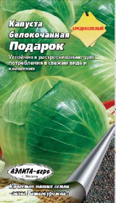 """Капуста белокочанная """"Подарок"""", семена"""