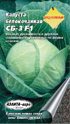 """Капуста белокочанная """"СБ-3 F1"""", семена"""