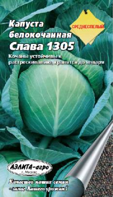 """Капуста белокочанная """"Слава 1305"""", семена"""