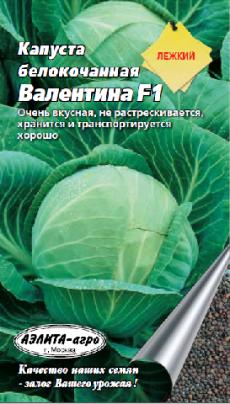 "Капуста белокочанная ""Валентина F1"", семена"