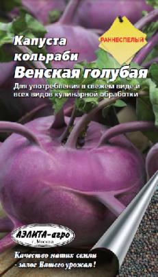 """Капуста кольраби """"Венская голубая"""", семена"""