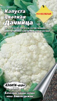 Выращивания цветной капусты в открытом грунте 49