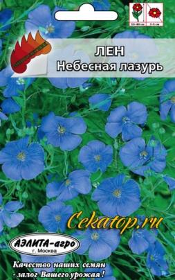 Семена цветов лен Небесная Лазурь