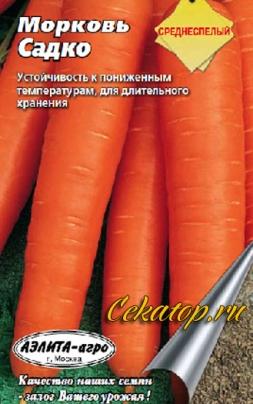 Семена моркови Садко