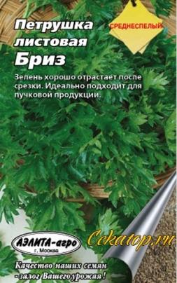 """Семена петрушки листовой """"Бриз"""""""