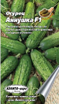 "Огурцы ""Аннушка F1"", семена"