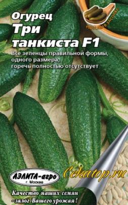 """Семена огурца сорта """"Три танкиста F1"""""""