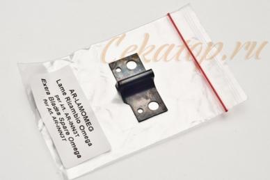 Омега-образный нож для прививочного секатора Artitec, Италия