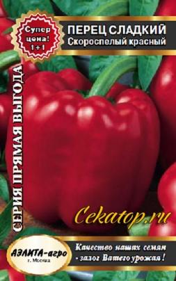 Перец сладкий Скороспелый Красный