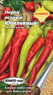 """Перец острый """"Юбилейный"""", семена"""