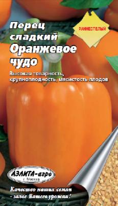 """Перец сладкий """"Оранжевое чудо"""", семена"""