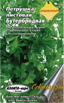 Петрушка листовая Бутербродная семена