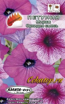Петуния Мираж Орхидея смесь