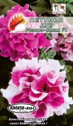 Петуния ДУО розово-белая F1