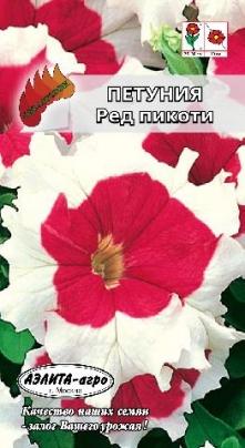 Петуния Ред Пикоти