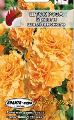 "Семена шток-розы ""Брызги Шампанского"""