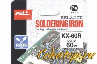 Паяльник с керамическим жалом KX-60R Goot, Япония