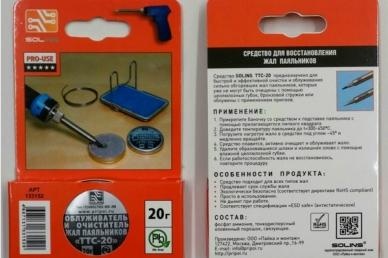 Средство для очистки жал паяльников Solins TTC-20 (20г.), инструкция