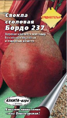 Свекла Бордо 237