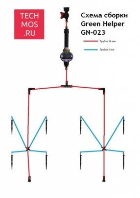Схема сборки набора капельного полива Green Helper GN-023N