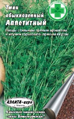 Тмин «Обыкновенный Аппетитный» семена