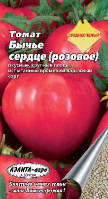 "Семена томата ""Бычье сердце (розовое)"""