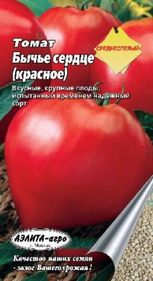 "Томат ""Бычье сердце"" (красное), семена"