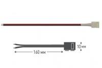 Коннектор SLC-08 Camelion