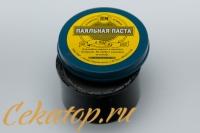 Паста паяльная (органическая активная) с ПОС-63 (30 грамм) ПМ, Россия