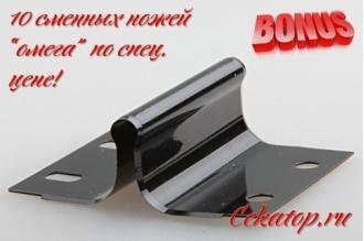 Бонус-пак: десять омегаобразных ножей для прививочного секатора