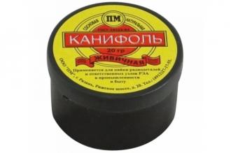 Канифоль живичная 20 грамм, Россия