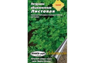 Семена петрушки обыкновенной Листовая