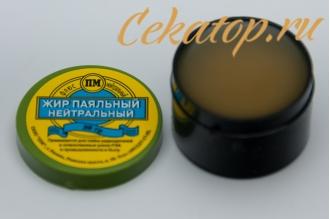 Жир паяльный нейтральный (20 грамм) ПМ, Россия